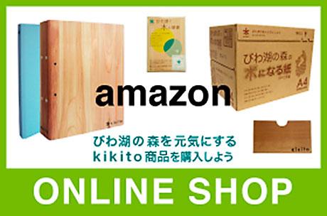 AMAZON SHOP