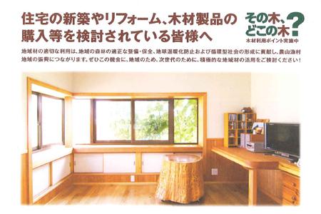 木材利用ポイント © 湖東地域材循環システム協議会 | 一般社団法人 kikito