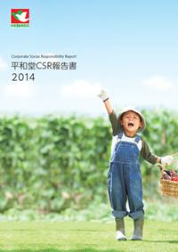 平和堂CSR報告書