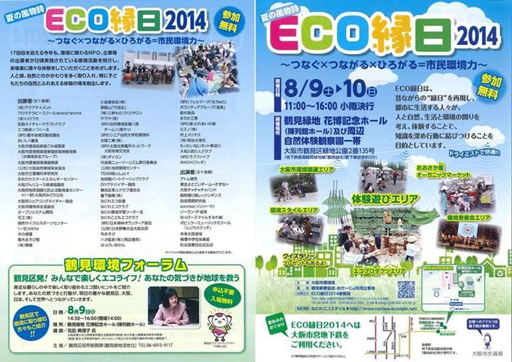 ECO縁日2014