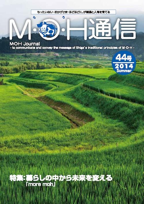 M・O・H通信