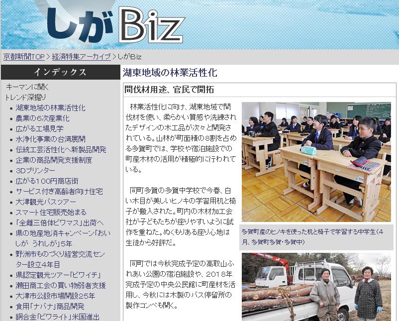 京都新聞20140825 © 湖東地域材循環システム協議会 | 一般社団法人 kikito