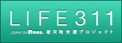 LIFE311 web